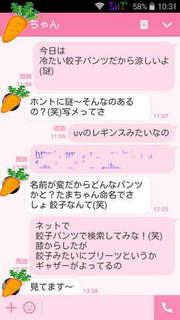 餃子パンツ.jpg